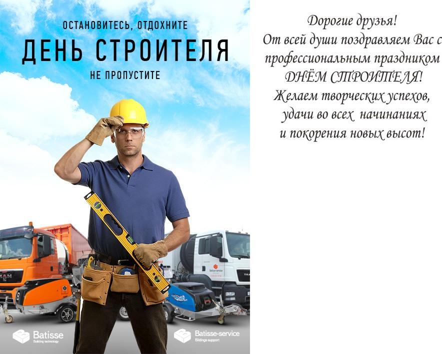 Поздравления с днем строителей своими словами 67
